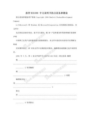 惠普NC6400 中文说明书指点设备和键盘