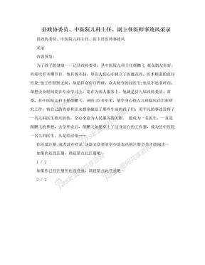县政协委员、中医院儿科主任、副主任医师事迹风采录