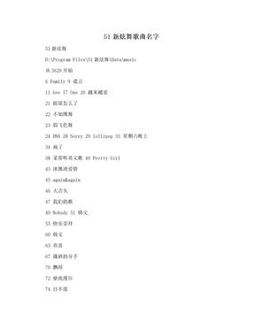 51新炫舞歌曲名字