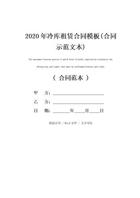 2020年冷库租赁合同模板(合同示范文本)