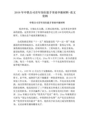 2019年中铁公司青年岗位能手事迹申报材料-范文资料