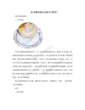 花式咖啡做法及简介[精彩]