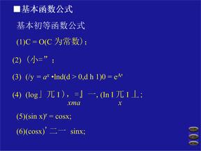基本导数公式