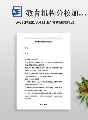 教育机构分校加盟协议书