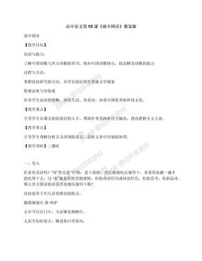 高中语文第10课《谈中国诗》教案新