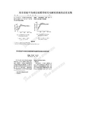 用非原始平均球近似模型研究电解质溶液的活度系数