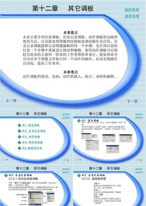 photoShop学习(12)