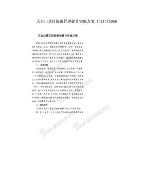 天台山景区旅游管理提升实施方案_1571425066