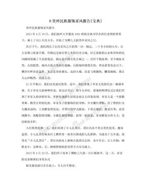 8贵州民族服饰采风报告[宝典]