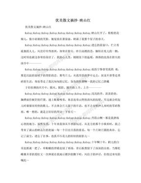 优美散文摘抄-映山红