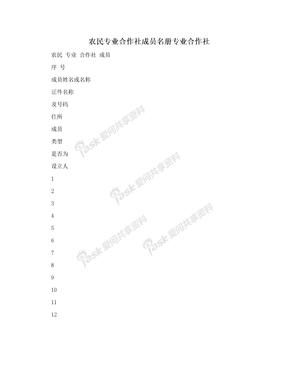 农民专业合作社成员名册专业合作社