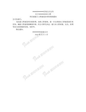 公司成立项目部规章制度文件