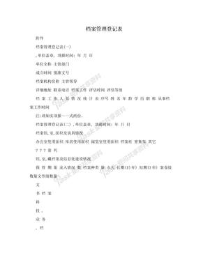 档案管理登记表