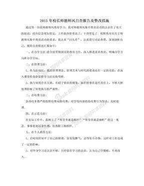 2015年校长师德师风自查报告及整改措施