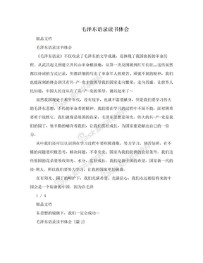 毛泽东语录读书体会