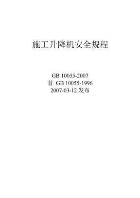 (精选文档)施工升降机安全操作规程GB