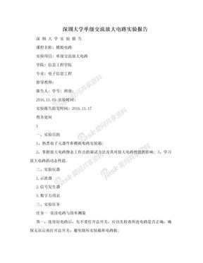 深圳大学单级交流放大电路实验报告