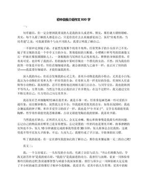 初中自我介绍作文800字
