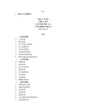 韩国童装品牌_安娜&爱登_童装店专卖店管理手册_V1