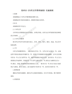 徐州市《归档文件整理规则》实施细则