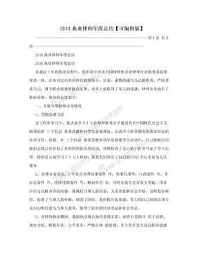 201X执业律师年度总结【可编辑版】
