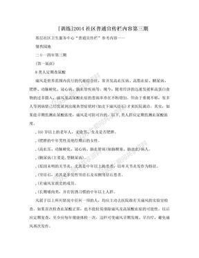 [训练]2014社区普通宣传栏内容第三期