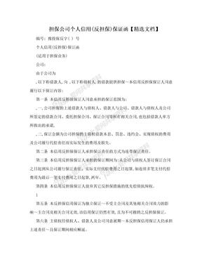 担保公司个人信用(反担保)保证函【精选文档】