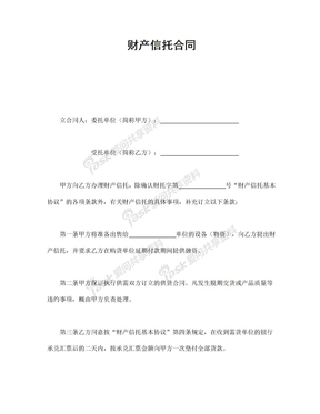 合同12证券合同财产信托合同
