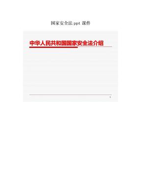 国家安全法ppt课件(1)