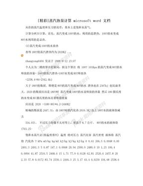 [精彩]蒸汽热量计算 microsoft word 文档