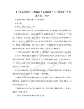 """[工作总结]牡丹区邮政局""""基础管理""""与""""服务提升""""实施方案110904"""