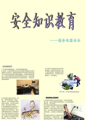 安全教育宿舍用电安全ppt课件(1)