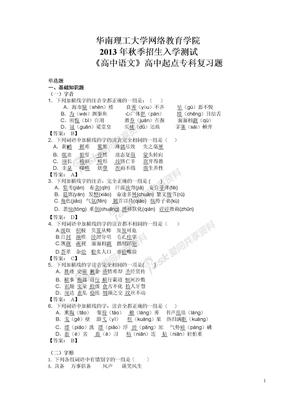2013年秋季入学测试《高中语文》复习题