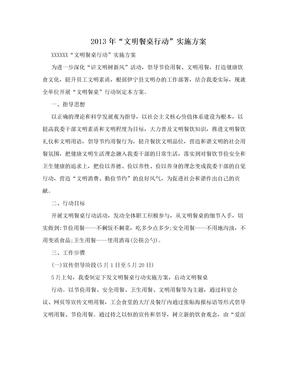 """2013年""""文明餐桌行动""""实施方案"""