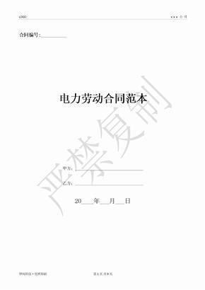 电力劳动合同范本-(优质文档)