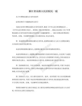 最新浙江关于审理物业服务合同纠纷案件