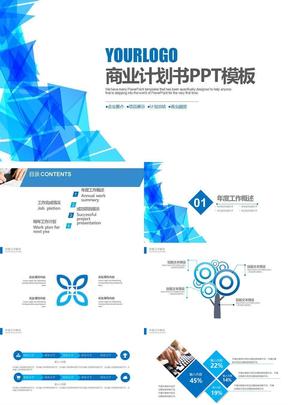 商业计划书创业计划书项目融资ppt模板 (17)