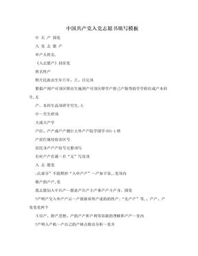 中国共产党入党志愿书填写模板