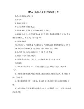 [精品]私营企业党建情况统计表