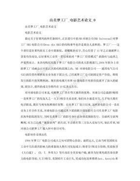 出卖梦工厂_电影艺术论文_0