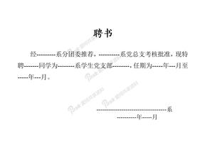 聘书格式(3)