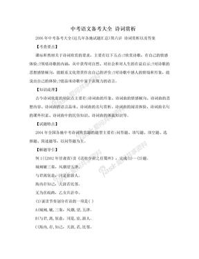 中考语文备考大全 诗词赏析