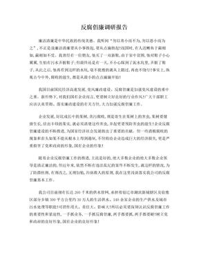 反腐倡廉调研报告