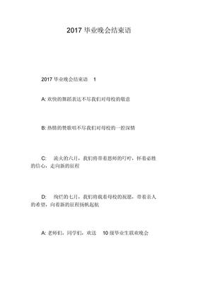 2017毕业晚会结束语