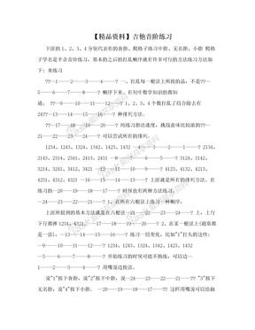 【精品资料】吉他音阶练习