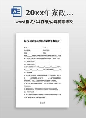 2021年家政服务员劳动协议书范本【标准版】