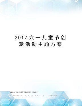 2017六一儿童节创意活动主题方案