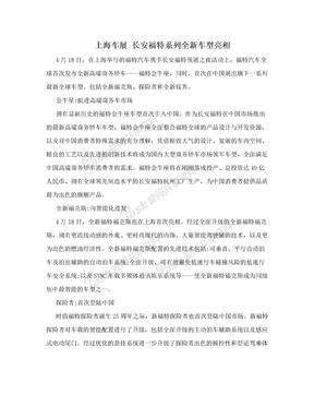 上海车展 长安福特系列全新车型亮相