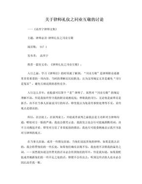 西安律师:律师礼仪之同业互敬
