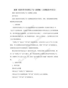 最新《我善养吾浩然之气》说课稿(人教版高中语文)